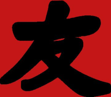 chinese-friendship-symbol